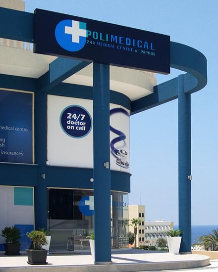 Διαμόρφωση εξωτερική όψη ιατρικό κέντρο